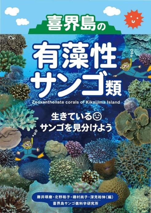 南海日日新聞〔写真〕喜界島のサンゴ130種を掲載し、見分け方などを分かりやすく紹介した図鑑