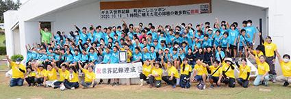 南海日日新聞〔写真〕球根植え付けでギネス世界記録を達成した参加者=18日、和泊町