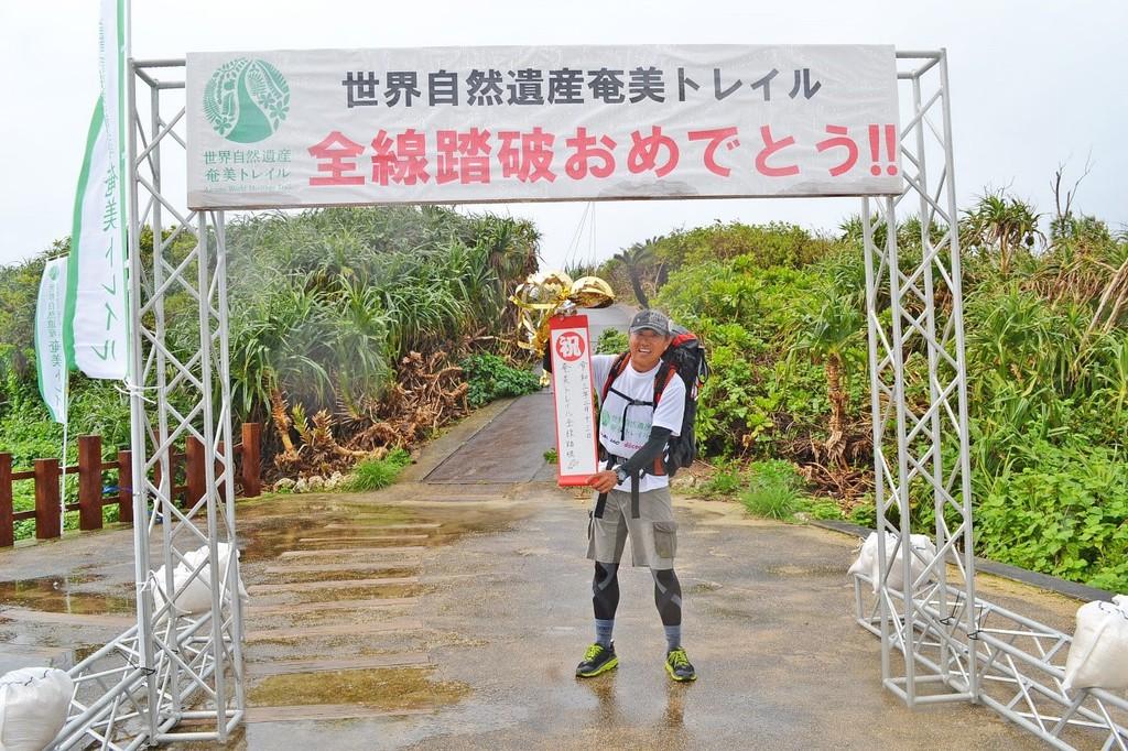 南海日日新聞〔写真〕奄美トレイル全線踏破プロジェクトのゴールを喜ぶ野元さん=13日、与論島