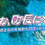 人気インフルエンサー・ねおが初主演!鹿児島県天城町(徳之島)の魅力を伝える オリジナルwebドラマ「ねお、町長になる」を公開。