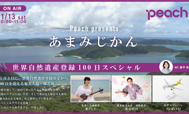 『Peach presents あまみじかんスペシャル』11/13(土)10:00~